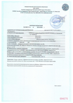 протокол2020-1